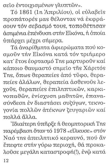 istoriko10