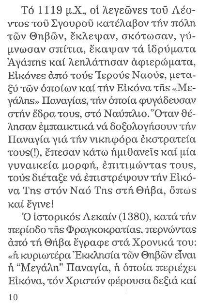 istoriko8