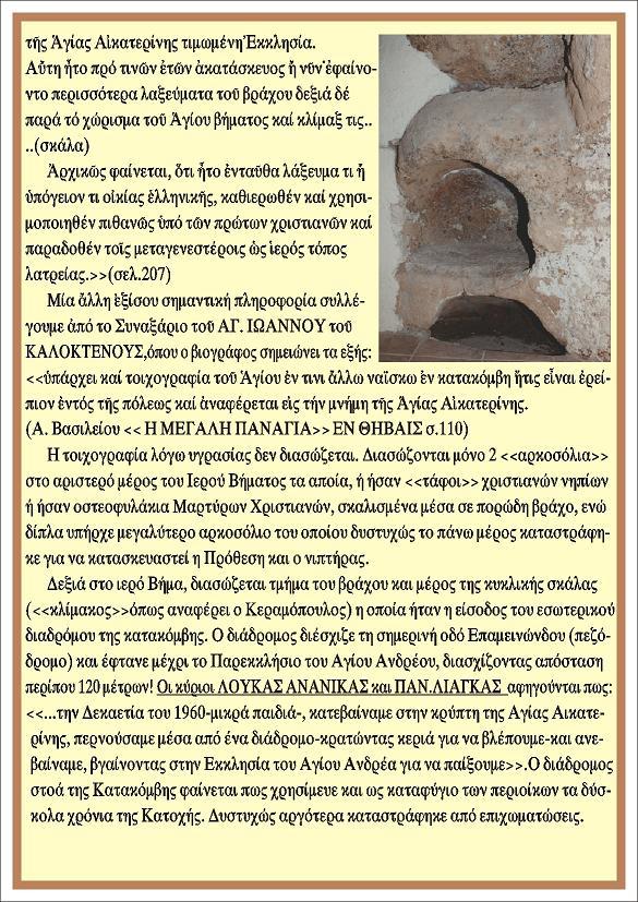 ΕΝΤΥΠΟ ΣΕΛ. 2