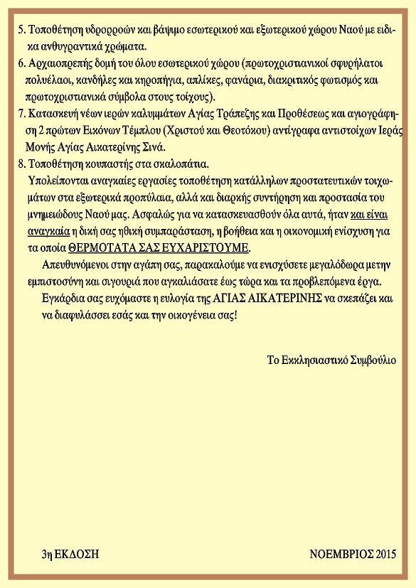 ΕΝΤΥΠΟ ΣΕΛ. 4