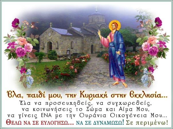 ekklisia3