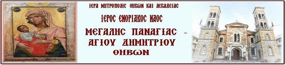 Θεομητορική Πανήγυρη Μεγάλης Παναγίας Θηβών - Εόρτιο πρόγραμμα