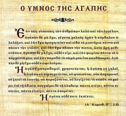 oimnosthsagapis