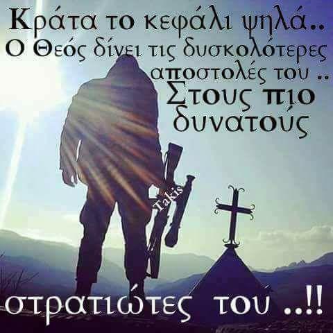 diskoles_apostoles
