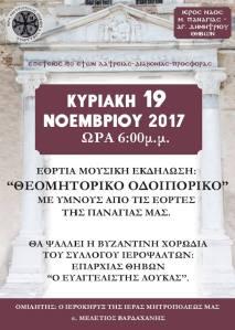 ΘΕΟΜΗΤΟΡΙΚΟ ΟΔΟΙΠΟΡΙΚΟ