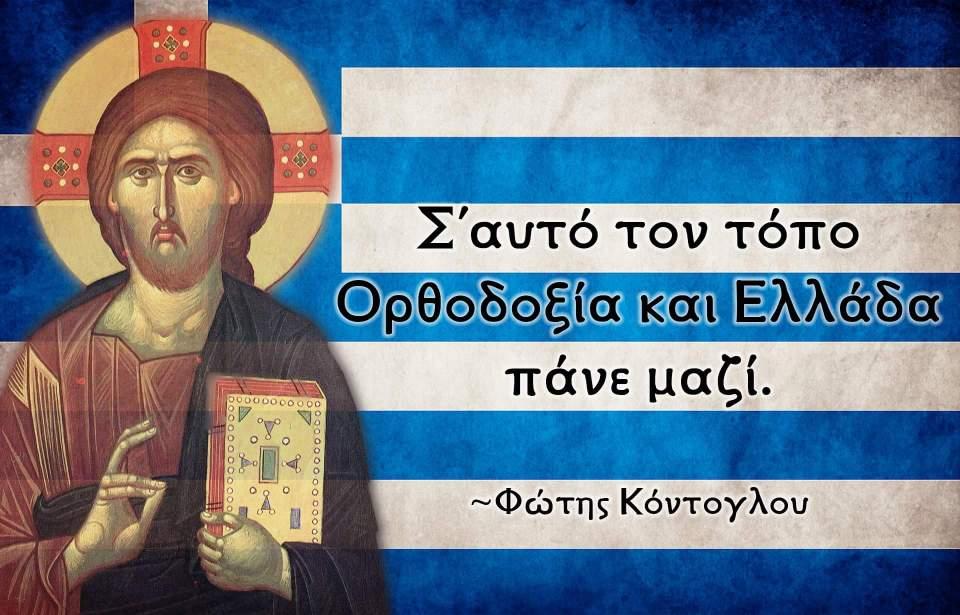 orthodoksia