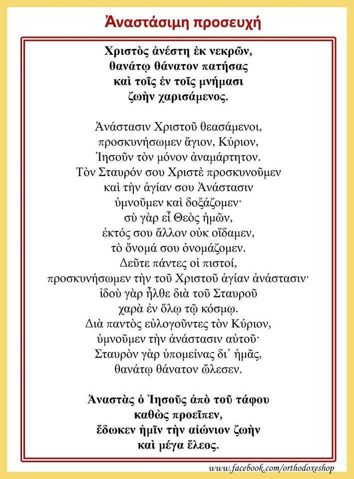 anastpros