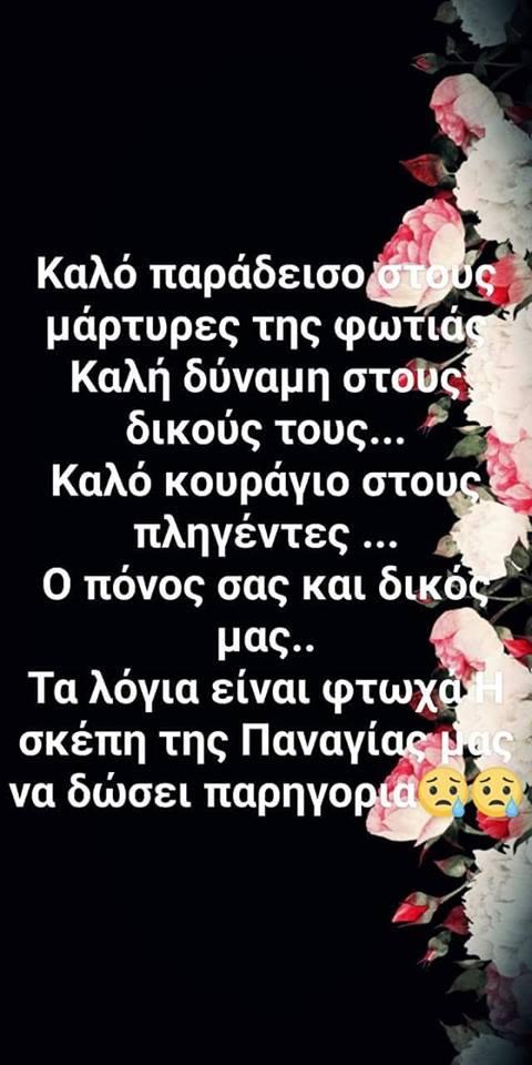 FOTIA3