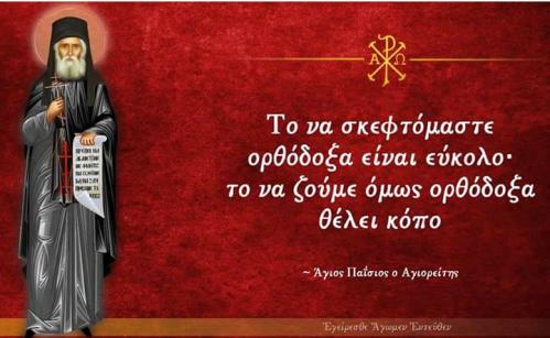 orthodoksa