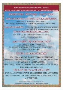 ΔΕΚΑΠΕΝΤΑΛΕΙΤΟΥΡΓΟ - ΠΑΡΑΚΛΗΣΕΙΣ - ΠΡΟΓΡΑΜΜΑ ΔΕΚΑΠΕΝΤΑΥΓΟΥΣΤΟΥ