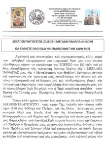 ΦΥΛΛΑΔΙΟ ΔΕΚΑΠΕΝΤΑΥΓΟΥΣΤΟΥ 2018