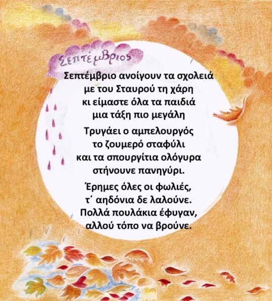 september_mesa