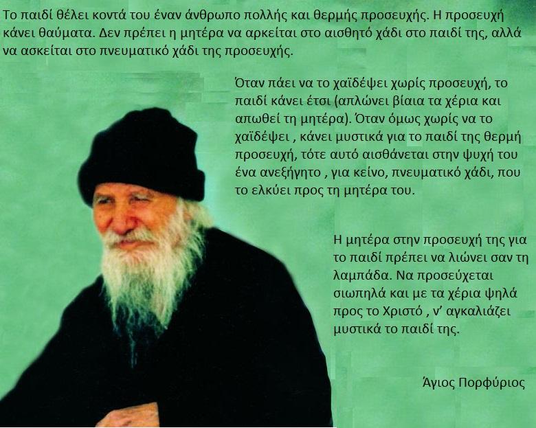 geronporphyrios