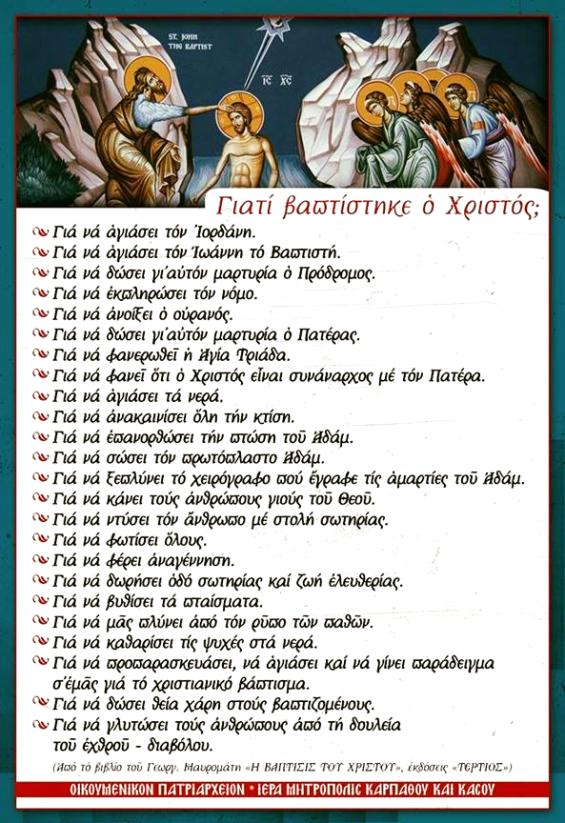 theofaneia