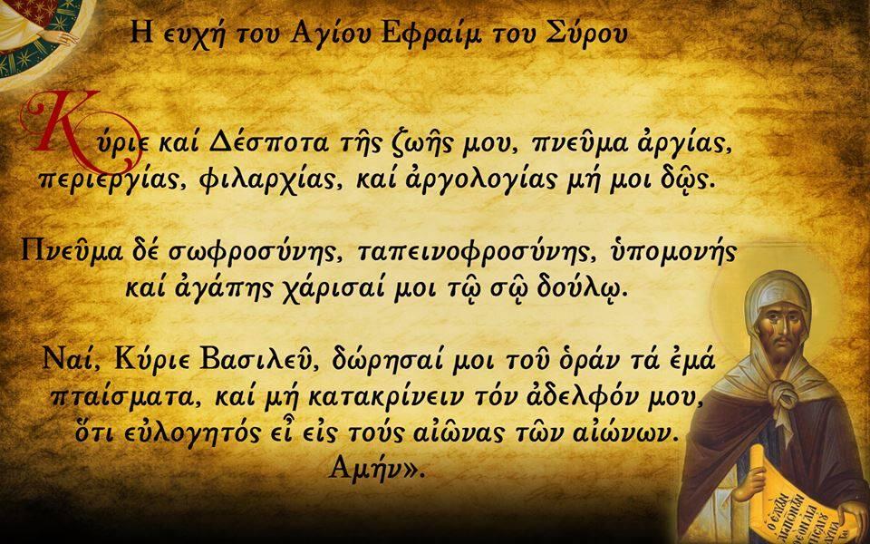 efraimsirou