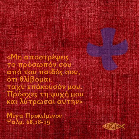 MI APOSTREPSIS.png
