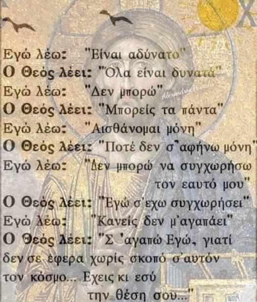 egoleo