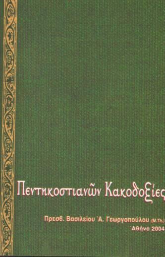 kakodox1