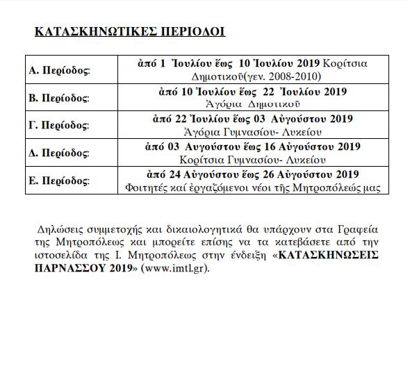 kataskinosi3 - Αντιγραφή