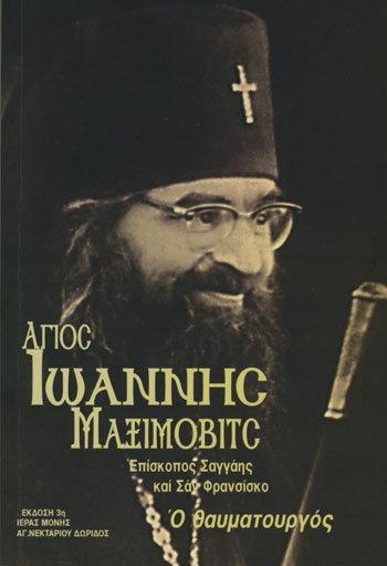 maximovits