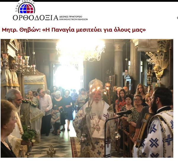 orthodoxia