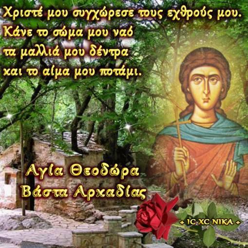 agiatheodora