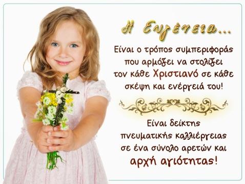 evgeneia
