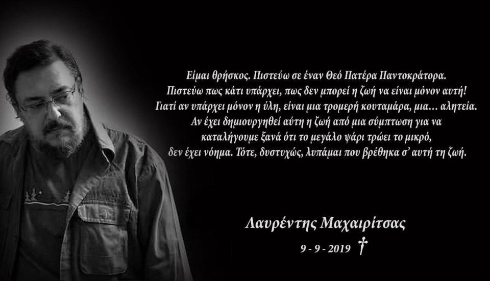 maxairitsas