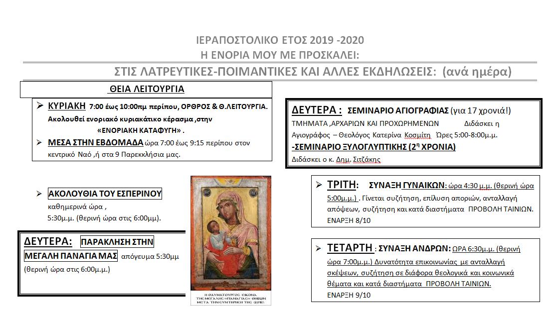 ΕΝΟΡΙΑΚΕΣ ΔΡΑΣΤΗΡΙΟΤΗΤΕΣ 2019 – 2020