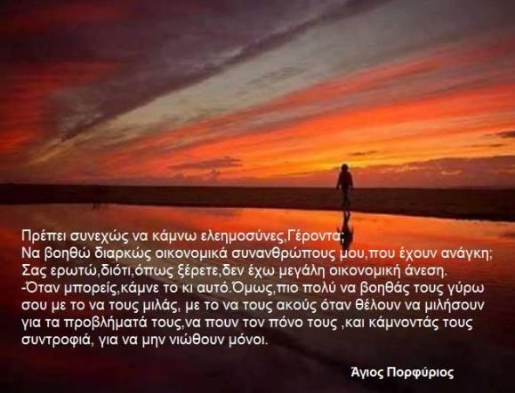 aporfirios