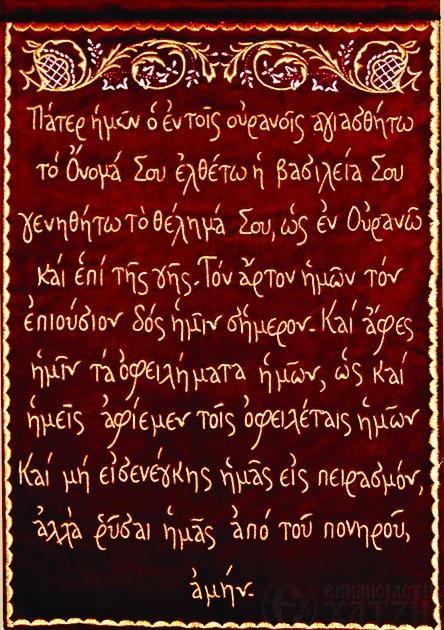 Αποτέλεσμα εικόνας για «Πάτερ Ημών»: Η πλήρης ερμηνεία της πιο γνωστής προσευχής