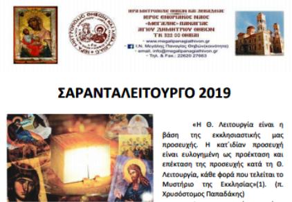 ΣΑΡΑΝΤΑΛΕΙΤΟΥΡΓΟ 2019