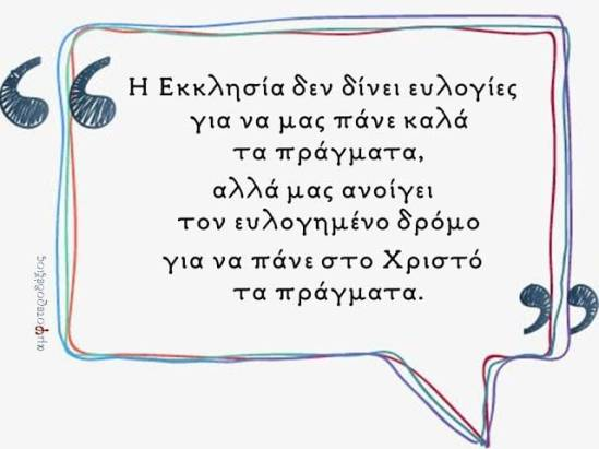 evlogia