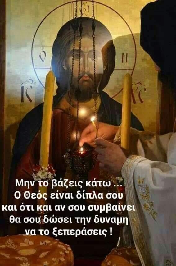 Ο Θεός είναι δίπλα σου … « Ι. Ν. «ΜΕΓΑΛΗΣ» ΠΑΝΑΓΙΑΣ - ΑΓΙΟΥ ΔΗΜΗΤΡΙΟΥ ΘΗΒΩΝ