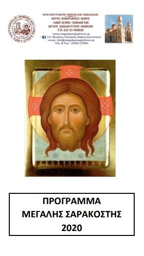 programmasarakostis2020_1