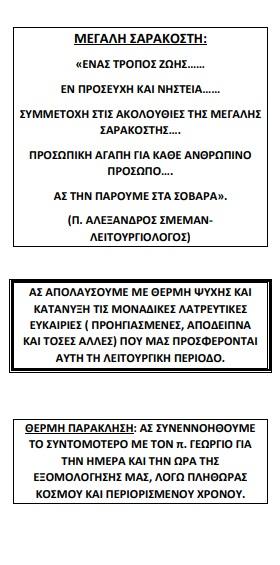 programmasarakostis2020_6