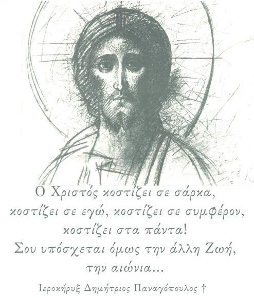 xristos