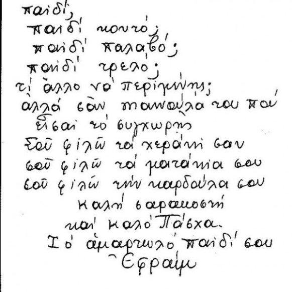 epistoli2