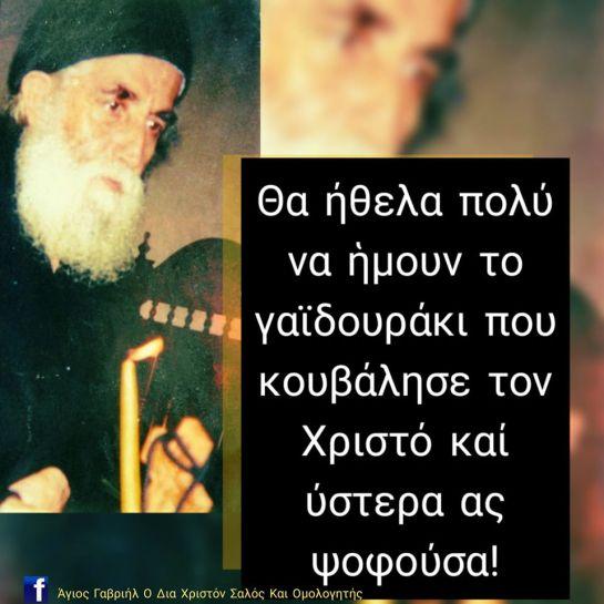 gaithouraki