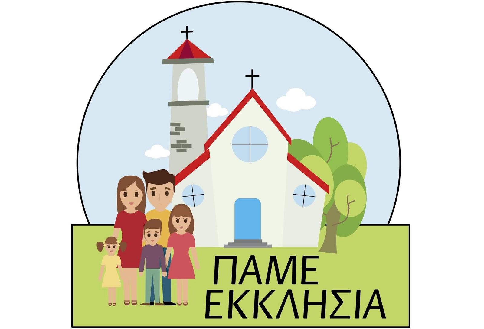 pame-ekklisia_TELIKO