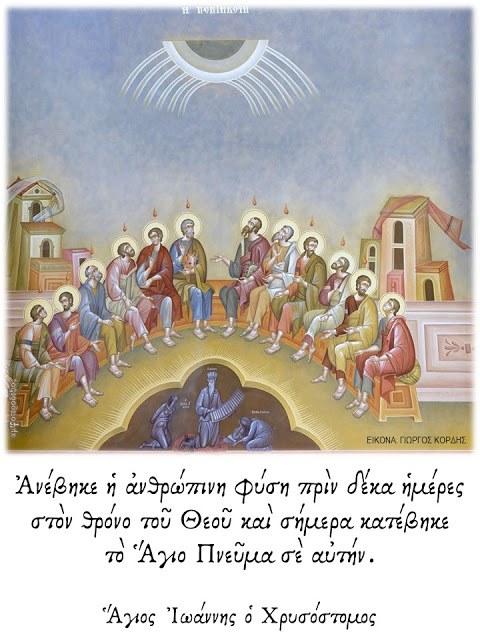 agiopnevma5
