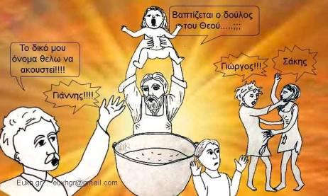 vaptisi