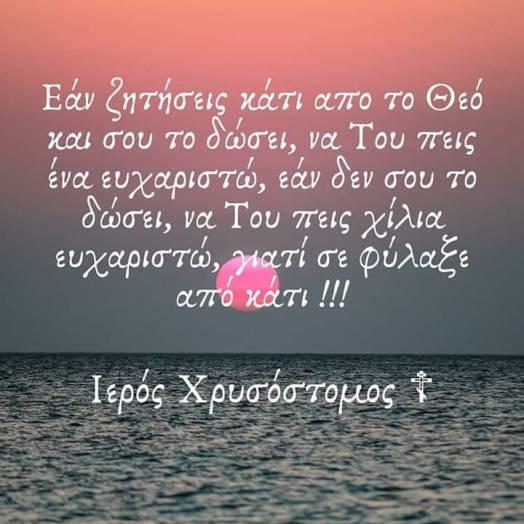 efxaristo