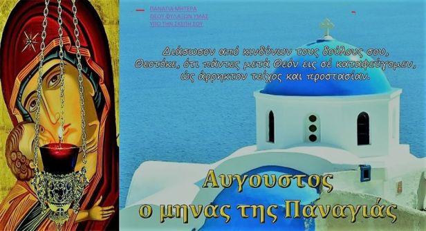 avgoustos