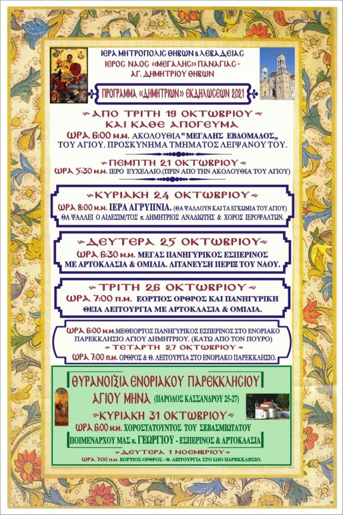 """Πρόγραμμα """"ΔΗΜΗΤΡΙΩΝ"""" εκδηλώσεων 2021 του Ι.Ν. Μεγάλης Παναγίας-Αγίου Δημητρίου Θηβών και ΘΥΡΑΝΟΙΞΙΑ ΕΝΟΡΙΑΚΟΥ ΠΑΡΕΚΚΛΗΣΙΟΥ ΑΓΙΟΥ ΜΗΝΑ+"""
